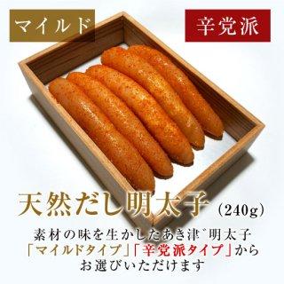 天然出汁めんたい子(240g)