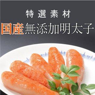 【無添加】天然だし明太子 (北海道虎杖浜産)160g