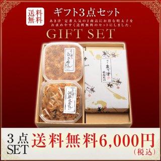 【送料無料】ギフト3点セット