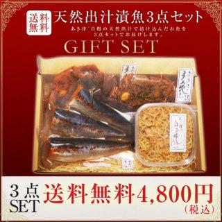 【送料無料】天然出汁漬魚3点セット