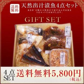 【送料無料】天然出汁漬魚4点セット