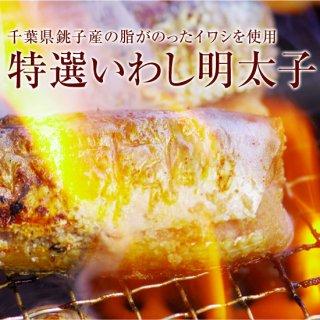 【特選!いわし明太子】 (大)1尾