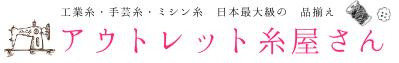 手芸糸・工業糸・ミシン糸の激安通販【アウトレット糸屋さん】