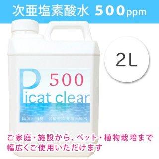 ピキャットクリア・500 2L(希釈して使うタイプ)