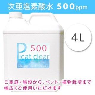 ピキャットクリア・500 4L(希釈して使うタイプ)