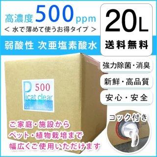 【基本送料込み】ピキャットクリア・500 20L