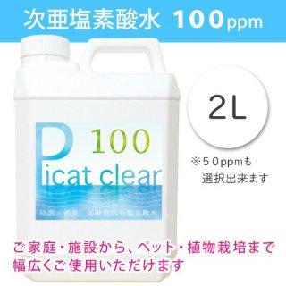 ピキャットクリア・100 2L(そのまま使うタイプ)