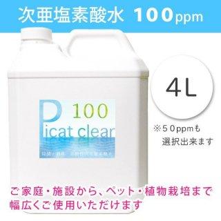 ピキャットクリア・100 4L(そのまま使うタイプ)