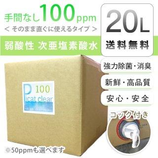 【基本送料込み】ピキャットクリア・100 20L