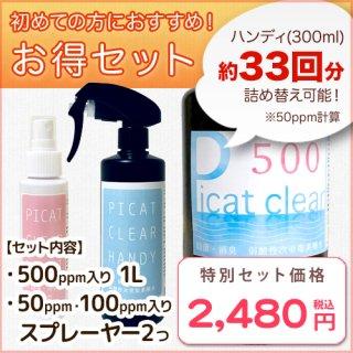 ピキャットクリア お得セット【ミニ・ハンディ・ピキャット500 1L】