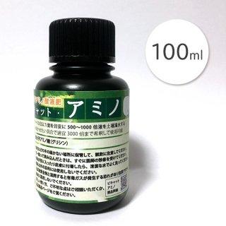 ピキャット・アミノ100ml アミノ酸で速効窒素補給!
