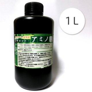ピキャット・アミノ1L アミノ酸で速効窒素補給!