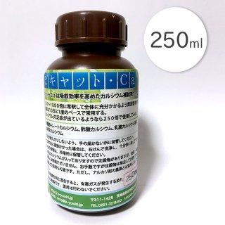 ピキャット・Ca250ml 吸収力抜群のカルシウム補給剤