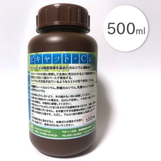 ピキャット・Ca500ml 吸収力抜群のカルシウム補給剤