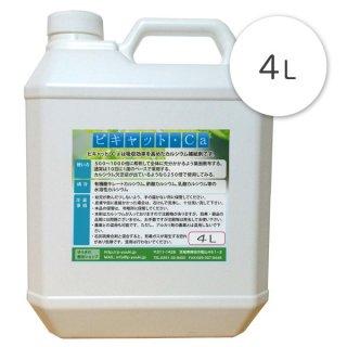 ピキャット・Ca4L 吸収力抜群のカルシウム補給剤