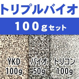 トリプルバイオ100gセット 微生物資材土壌改良材
