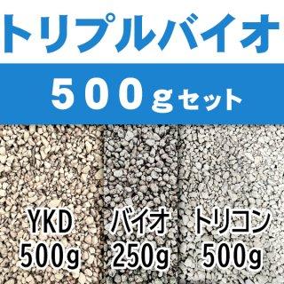 トリプルバイオ500gセット 微生物資材土壌改良材