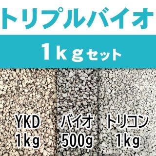 トリプルバイオ1kgセット 微生物資材土壌改良材