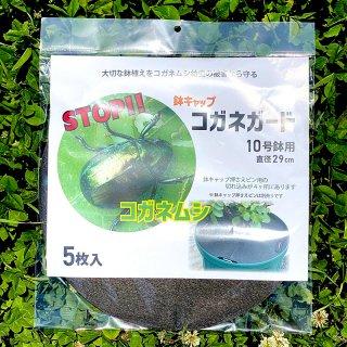 鉢キャップ コガネガードプラス5枚入り コガネムシ幼虫防止マルチング材