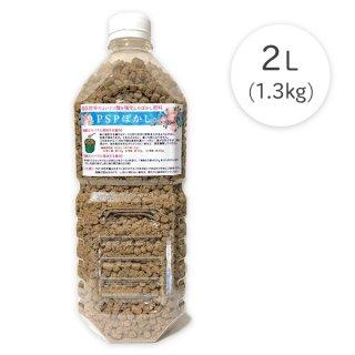 リン酸強化肥料 PSPぼかし 2L