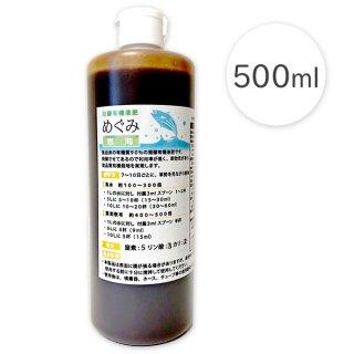 有機率95%の発酵有機液肥 めぐみ−恵海−500ml