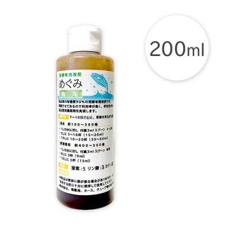 有機率95%の発酵有機液肥 めぐみ−恵海−200ml