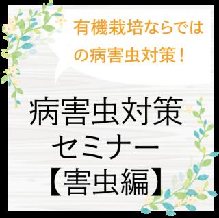 病害虫対策セミナー【害虫編】