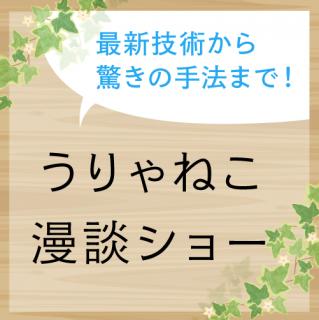 うりゃねこ漫談ショー【地球温暖化でバラ栽培セミナー】