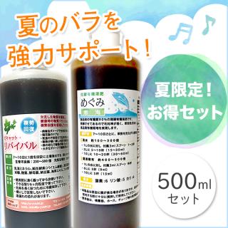 夏バラ強力サポートセット!リバイバル&恵海500ml【平成30年7月豪雨チャリティー商品】