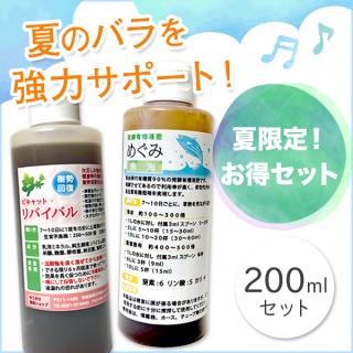 夏バラ強力サポートセット!リバイバル&恵海200ml【平成30年7月豪雨チャリティー商品】