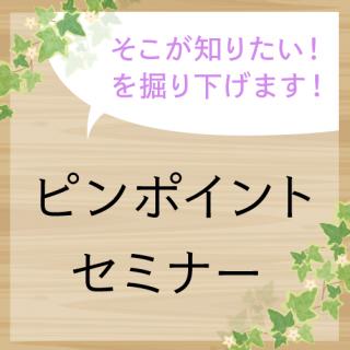 ピンポイントセミナー【栽培上手になろう!】
