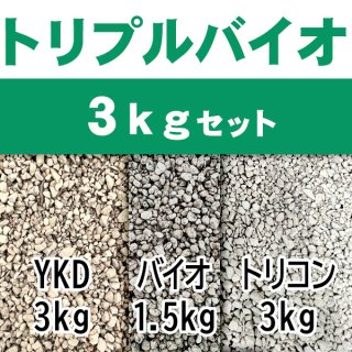 トリプルバイオ5kgセット 微生物資材土壌改良材