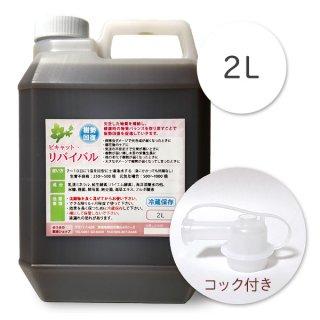 ピキャット・リバイバル2L 究極の樹勢回復剤!