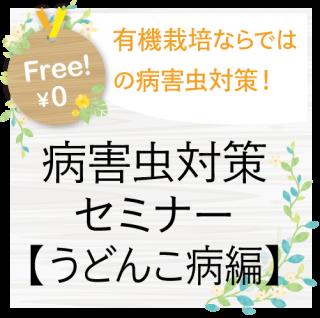 病害虫対策セミナー【うどんこ病対策完全マスター編】