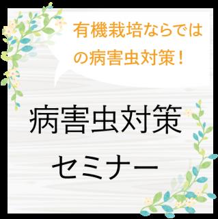 病害虫対策セミナー【資材編】