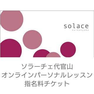 ソラーチェ代官山オンラインパーソナルレッスン指名料チケット(1回券)