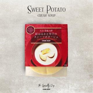 スペシャルティスープ 「紅はるかと里芋のスィーツポタージュ」