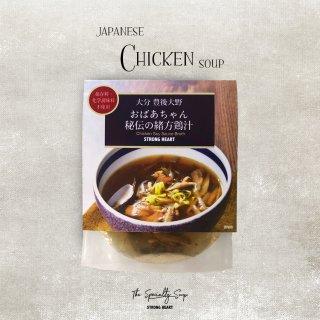 スペシャルティスープ 「おばあちゃん秘伝の緒方鶏汁」