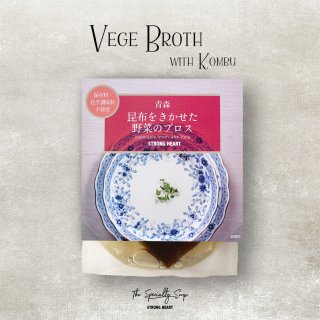 スペシャルティスープ 「野菜たっぷり昆布をきかせたベジブロス」