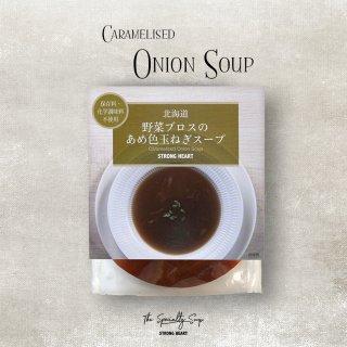 スペシャルティスープ 北海道ベジブロスのあめ色玉ねぎスープ