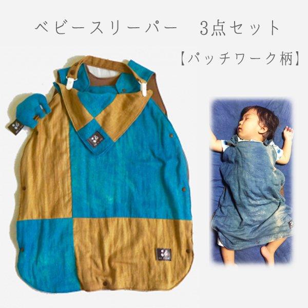【送料無料】ベビースリーパー3点セット パッチワーク(ブルー×ベージュ)