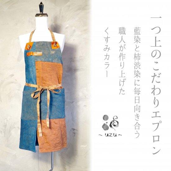 くすみカラーエプロン パッチワーク 藍染×柿渋染【名前入れ無料】