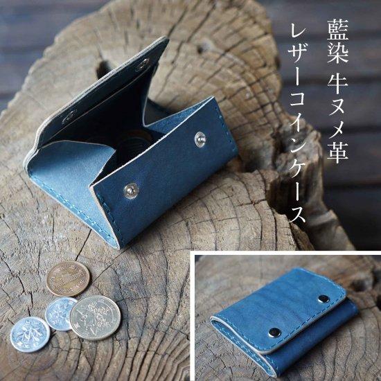レザーコインケース  藍染牛ヌメ革