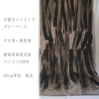 【1m単位】狼 柿渋染め×墨染 ストライプ/三河織物