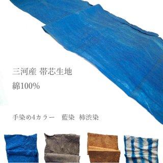【1m単位】4カラー/藍染 柿渋染/三河帯芯