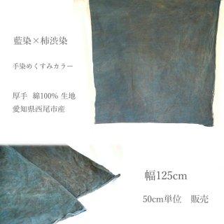 【1m単位】ブルーグレー/柿渋染め×藍染/三河織物 綾織