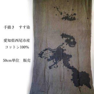 【1m単位】じわっとにじみ柄/柿渋染め×墨染/三河織物 綿平織り