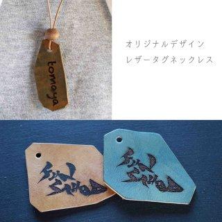 ネームネックレス/オリジナルデザイン焼印