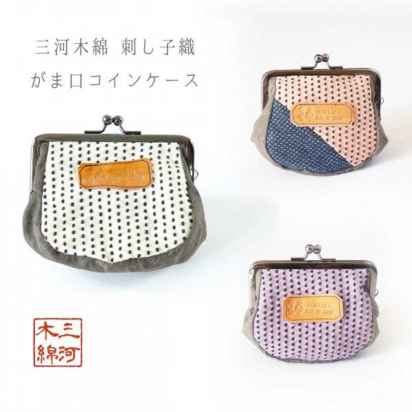 がま口財布 小銭入れ  三河木綿 刺し子織り  / KAORI × UZU