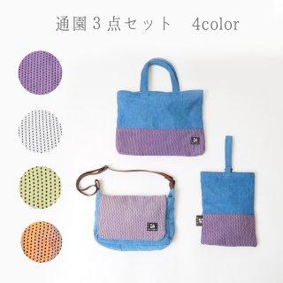 通園バッグ3点セット/4カラー/三河木綿 刺し子織